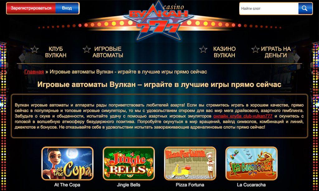 официальный сайт что лучше казино вулкан или азино 777