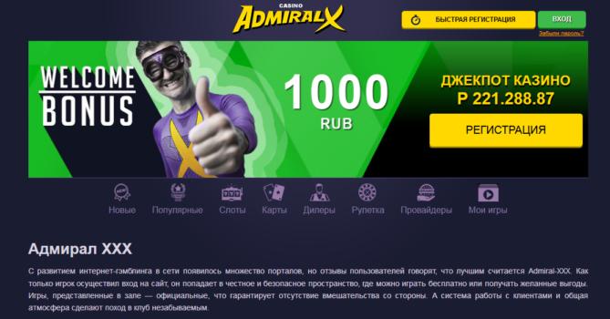 адмирал х официальный сайт бонус 1000 рублей