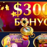 Бонусы в онлайн казино 2017