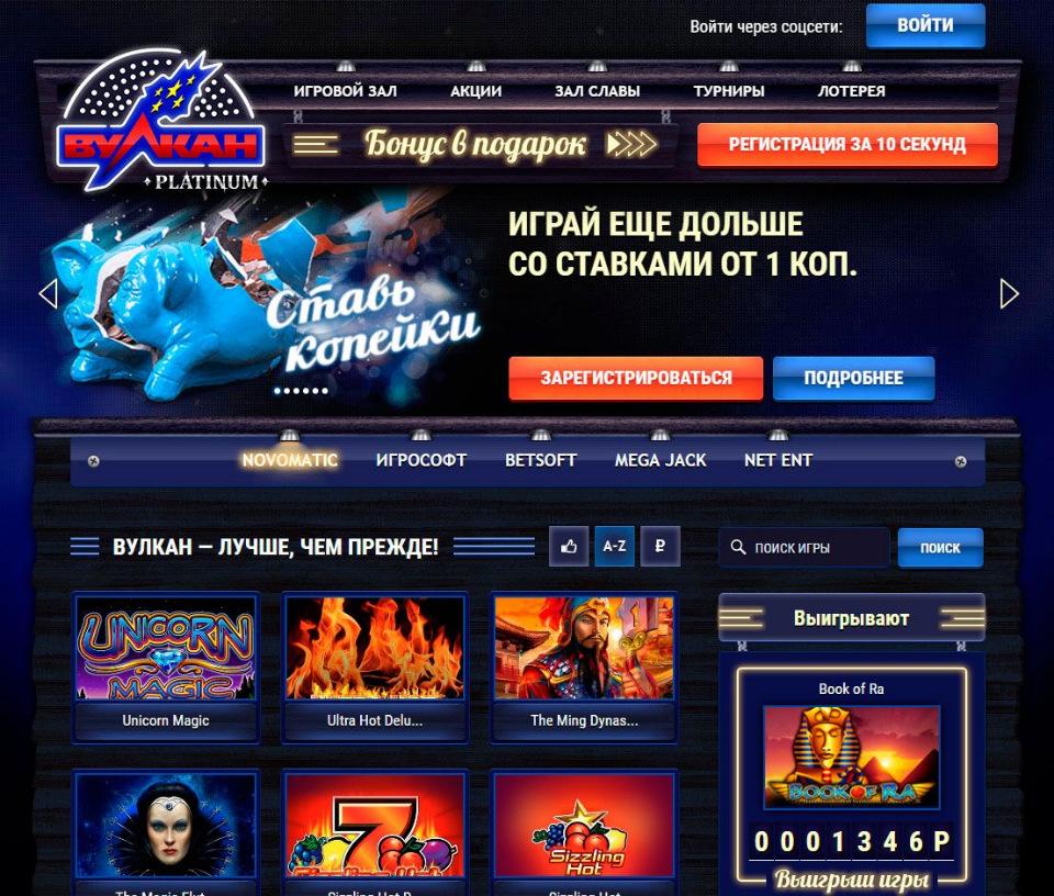 казино вулкан platinum игровые автоматы