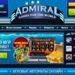 Какиепопулярные игровые автоматыAdmiralсможет предложить геймерам