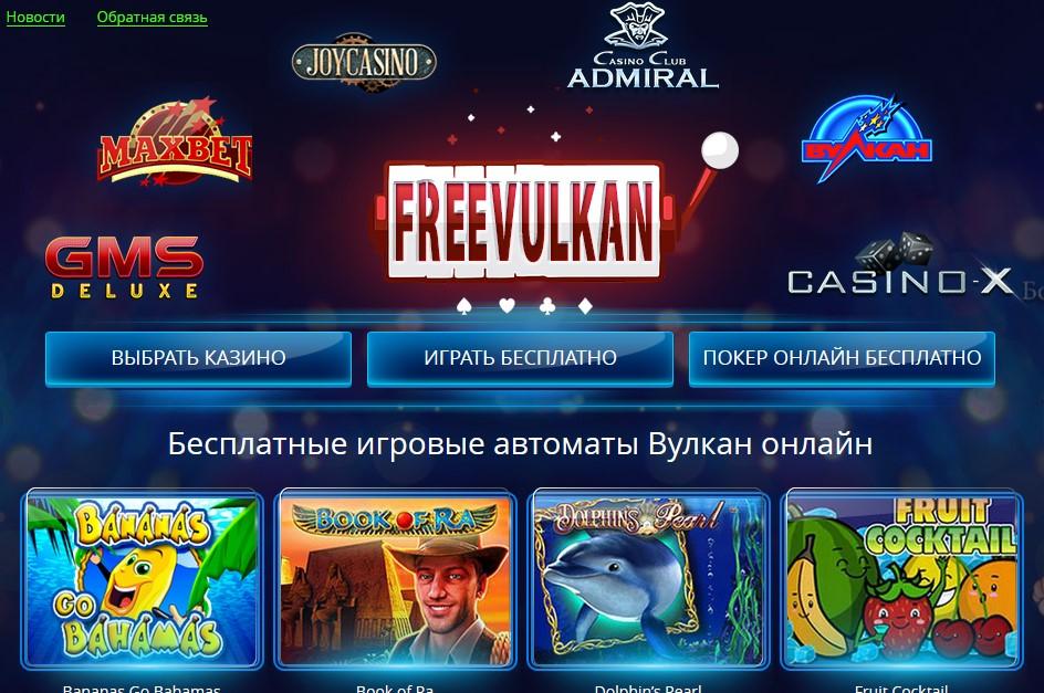 клуб вулкан играть бесплатно онлайн