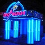 Игровые автоматы Вулкан: отличное развлечение онлайн