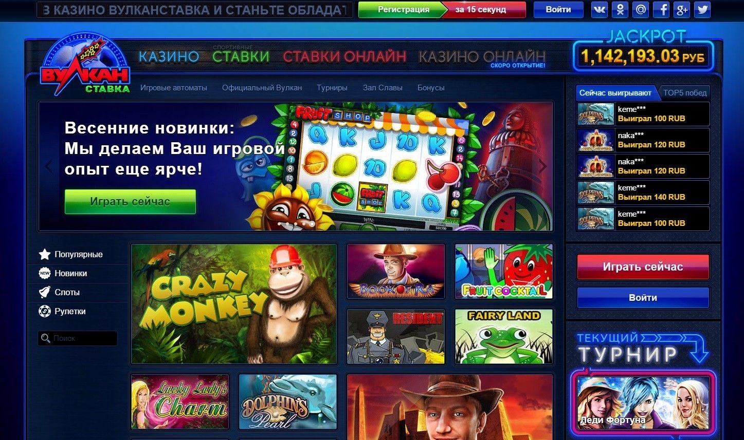 казино вулкан игровые автоматы слоты