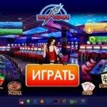 Казино Вулкан: онлайн развлечения для каждого игромана