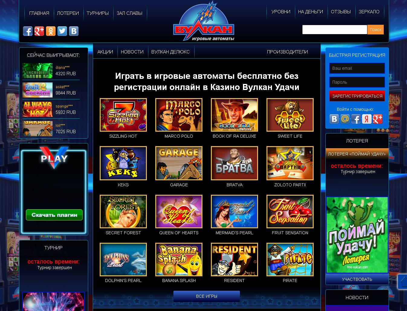 казино вулкан 9 играть