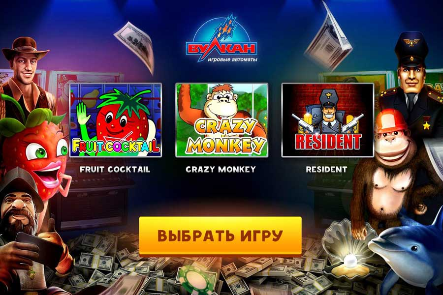 игры в интернет клубах в онлайне вулкан