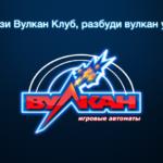 Казино Вулкан: увлекательное времяпровождение онлайн