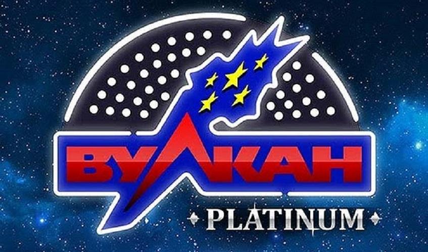 клуб вулкан platinum