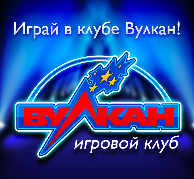 vulcan online club