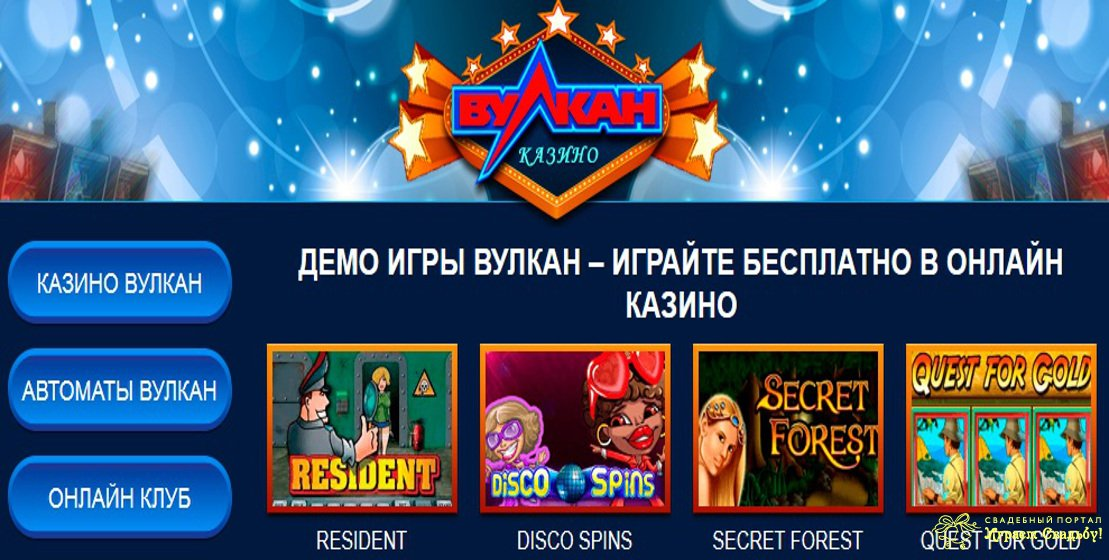 vulcan casino играйте в онлайн казино вулкан