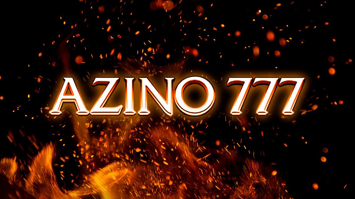 азино777 что это