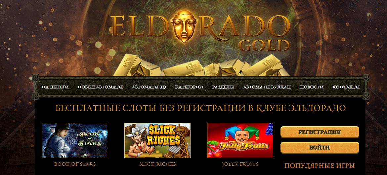 официальный сайт казино эльдорадо с демо