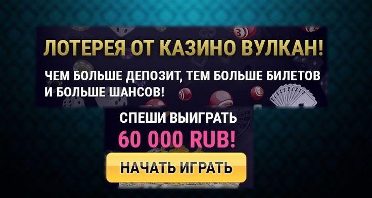казино вулкан лотерея