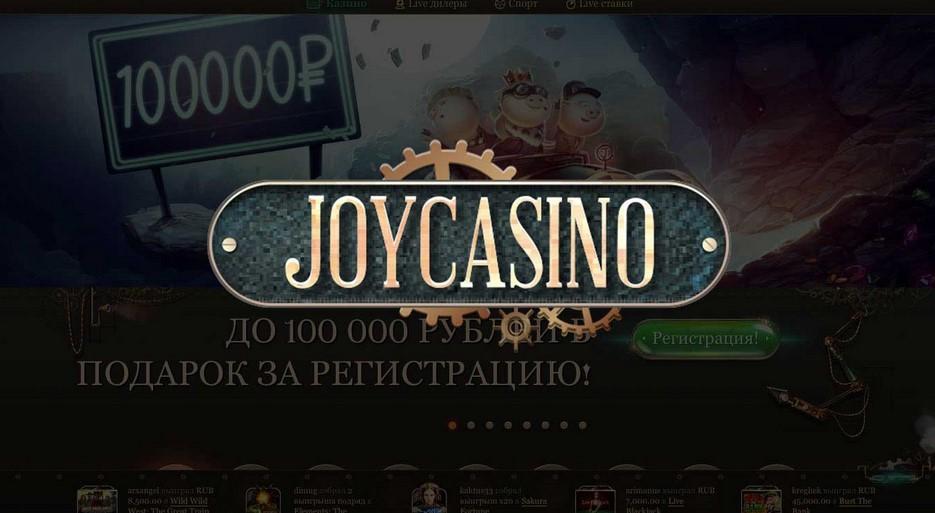 джой казино официальное зеркало